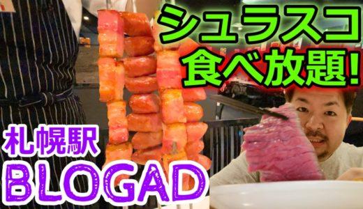 札幌駅ブロガド|土日祝開催シュラスコ食べ放題ランチがコスパ抜群!