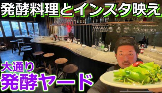 発酵ヤード|インスタ映え内装×発酵料理で話題の人気スポット!