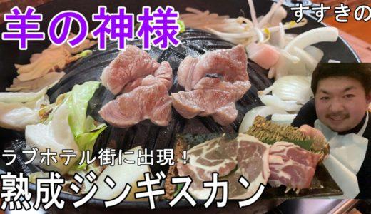 札幌ジンギスカン 羊の神様|すすきのラブホテル街に熟成ラムの神降臨!