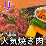 すすきの 焼肉 トトリ