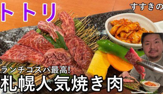 すすきの焼肉トトリ|ランチは1万円超えの高級肉がめちゃんこお得!