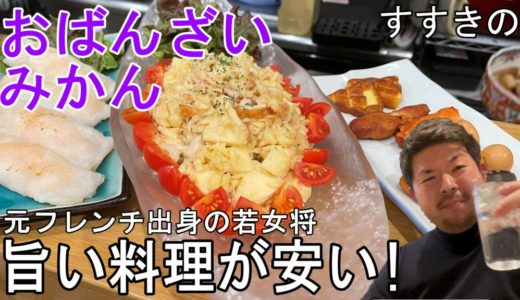 おばんざい みかん 元フレンチ出身の若女将2人が作る安くて旨い料理!
