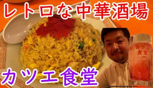 カツエ食堂|狸小路7丁目すぐ、昭和レトロな雰囲気の町中華酒場!