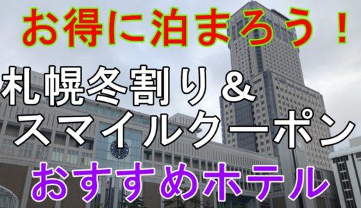 札幌冬割り&スマイルクーポン情報|さぁお得に楽しむ準備は良いかい!?
