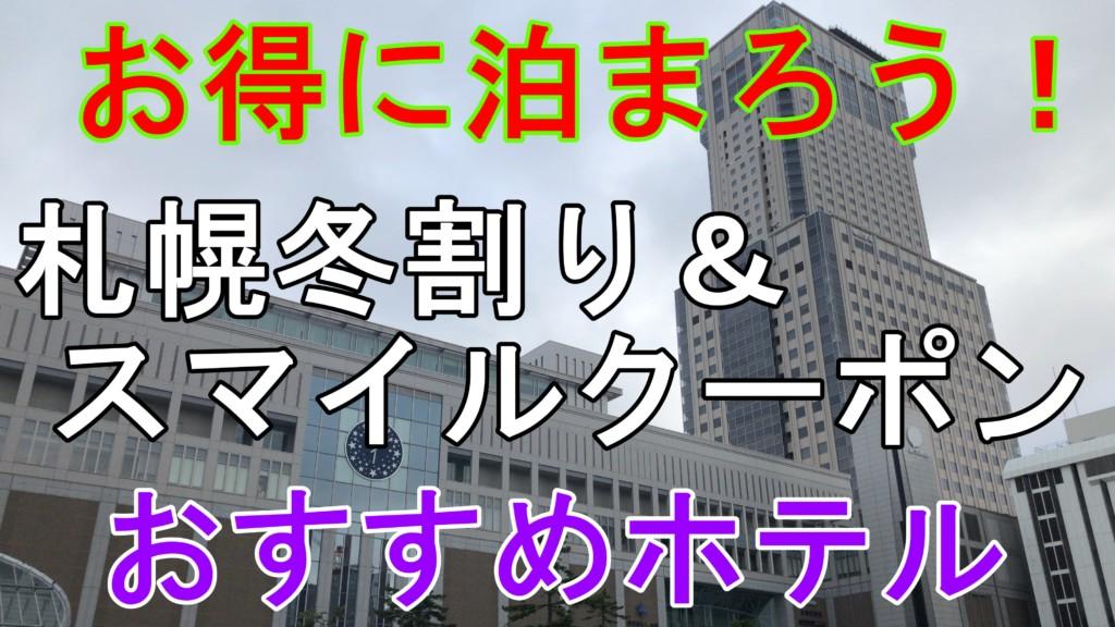 札幌 冬割り スマイルクーポン