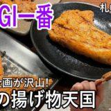 札幌駅 居酒屋 ザンギ一番