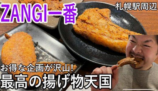 札幌駅ザンギ一番|ランチも安く、せんべろでコスパ抜群の揚げ物天国。