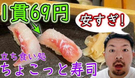 すすきの ちょこっと寿司|激安1貫69円~の本格立ち食い寿司!