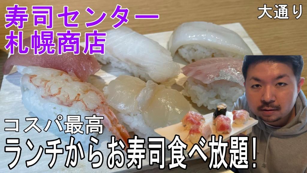 札幌 お寿司 食べ放題