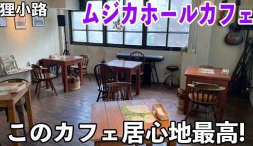 ムジカホールカフェ|心地良い音楽と雰囲気が良過ぎるカフェを発見!