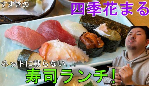四季花まる すすきの店|ネットに載らない限定お寿司ランチが凄かった…