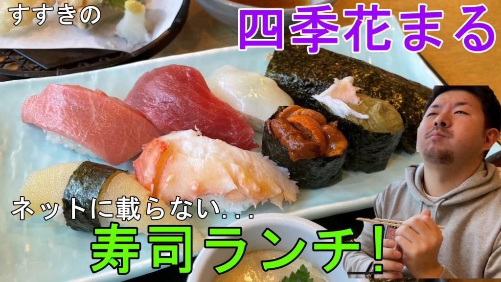 すすきの お寿司 花まる