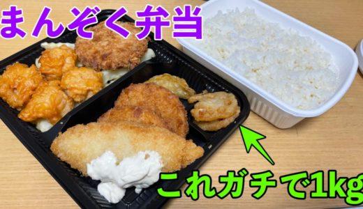 まんぞく弁当|新たなデカ盛りの聖地が札幌麻生に登場!