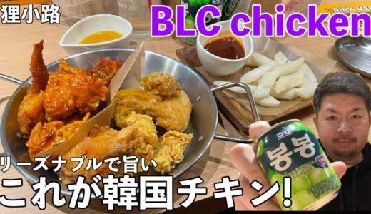 韓国チキン BLC chicken|ファストフード感覚で楽しめる安くて美味しいフライドチキン!