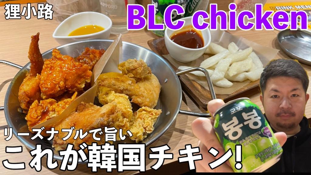 狸小路 韓国チキン BLCchicken