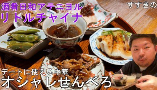 酒肴日和アテニヨル・リトルチャイナ|デートに使えるオシャレなダイニング中華