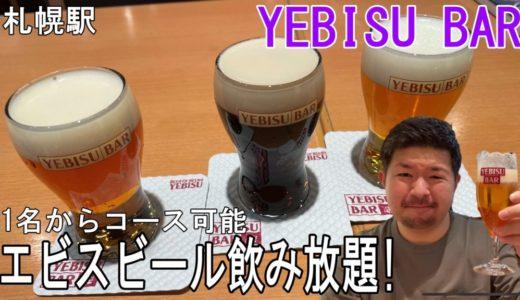 エビスバー札幌アピア店|1名から昼飲みコースが楽しめ、6種類のビール飲み放題!