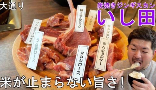 炭焼きジンギスカン いし田|ラム肉全部盛りは米が止まらない旨さ!