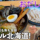 狸小路 スープカレー おだし食堂