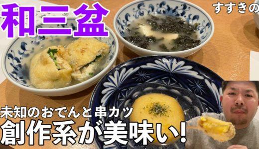 おでん・串揚げ和三盆|ほっこり温まる初めての味にあなたも感動!