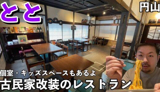 円山レストランとと|古民家で雰囲気抜群、キッズスペース完備の人気店。
