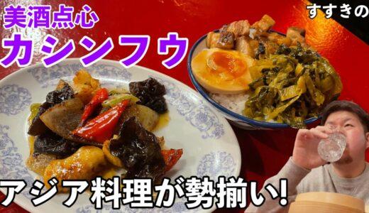 美酒点心カシンフウ|アジア料理が勢揃い、1人飲みに嬉しい小皿料理!