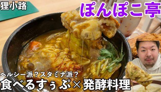 狸小路ぽんぽこ亭|食べるスープ×発酵料理でヘルシー派?スタミナ派?