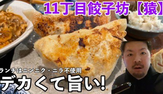 11丁目餃子坊 猿|ランチも臭い安心、美味しいジャンボ餃子!