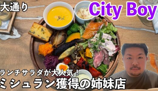 City Boy(シティボーイ)|ミシュラン獲得姉妹店のサラダプレートが大人気!