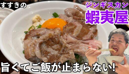 北海道ジンギスカン蝦夷屋|食べ飲み放題3,900円〜コスパ抜群で旨い!