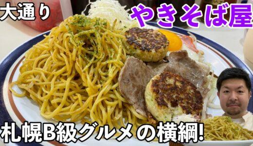 やきそば屋大通り店|札幌B級グルメの横綱は安い・早い・旨い・でかい!