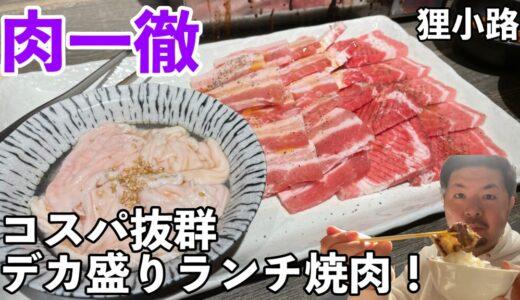 焼肉&中華 肉一徹|狸小路のコスパ抜群デカ盛りランチ焼き肉!