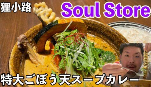 Soul Store(ソウルストア)|狸小路で人気のスープカレーはごぼうに注目!