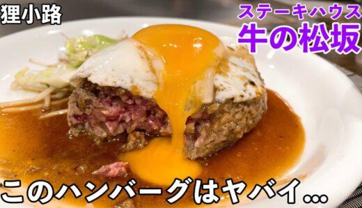 ステーキハウス牛の松坂|ランチのハンバーグがコスパも味もヤバいぞ!