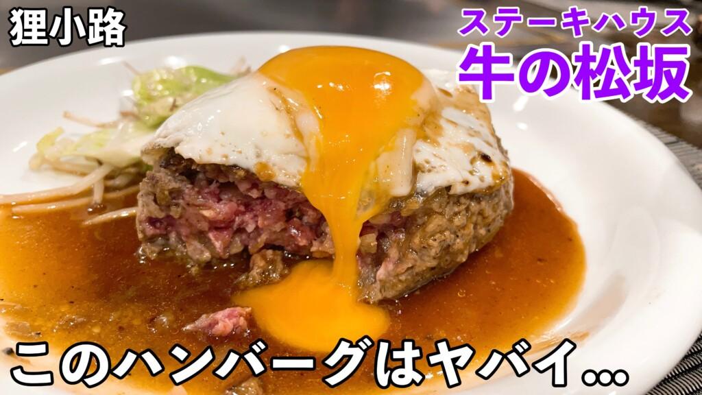牛の松坂 ハンバーグ