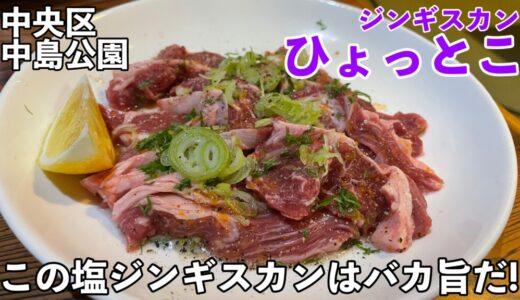 ひょっとこ|絶品塩生ラムを食べて欲しい!昔ながらのすすきのジンギスカン