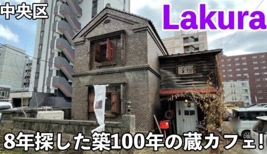 Lakura(らくら)|8年探して出会ったすすきの外れの築100年蔵カフェ。