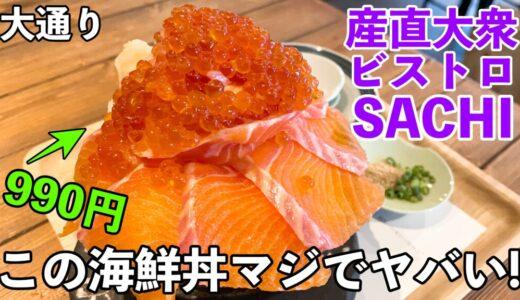 大衆ビストロSACHI大通り店|破格の海鮮丼990円をオシャレに楽しもう!