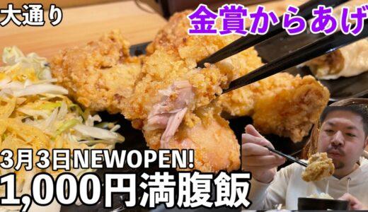 大通り 金賞からあげ|コスパ抜群、1,000円あれば大満足のデカイ餃子&ザンギ!