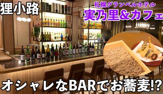 実乃里(みのり)&カフェ|札幌グランベルホテルのおしゃれバーでお蕎麦を嗜む夜