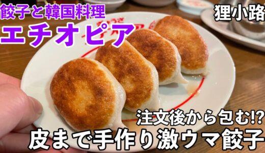 狸小路 餃子と韓国料理エチオピア|皮まで自家製こだわり餃子がとっても旨い!
