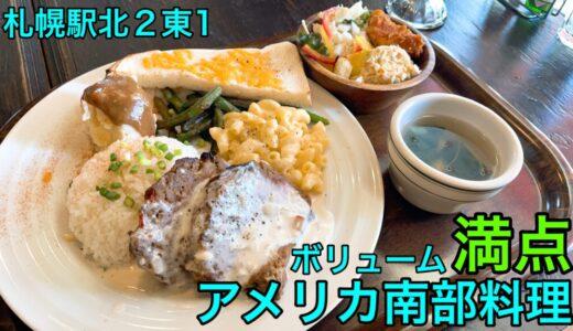 バディバディ|札幌駅近くの一軒家おしゃれレストラン。現在ビアガーデンも開催中!