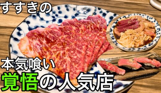 すすきの 本気焼肉 肉とめし|磨きレバーで昇天!箸が止まらない極上和牛の人気店