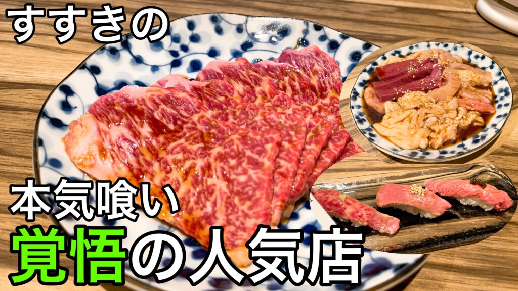 焼肉 すすきの 肉とめし
