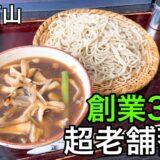 南区 蕎麦 正直庵