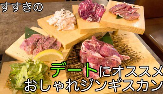 北海道ジンギスカンMASAJINすすきの本店|デートや1人飲みに活躍オシャレなお店!