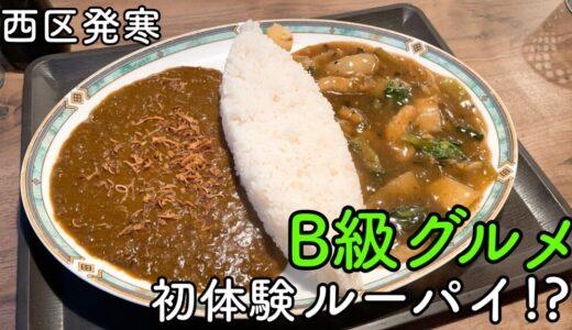 元祖飯系カリー専門店カレーなジカン|西区発寒発のお腹いっぱいガッツリ飯B級グルメ!