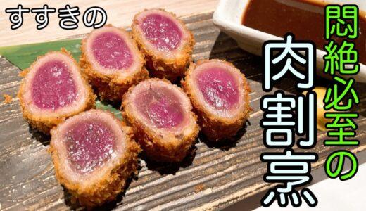 大衆肉割烹にく久札幌店 色んなお肉をしっぽり楽しむ悶絶必至の肉割烹!